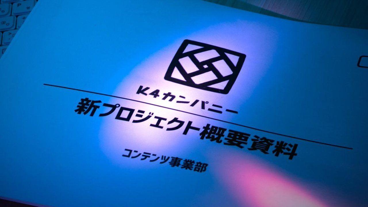 K4カンパニー新プロジェクト始動!キャストはK4メンバー、イラストはカズアキさんやホームラン・拳さんらが担当