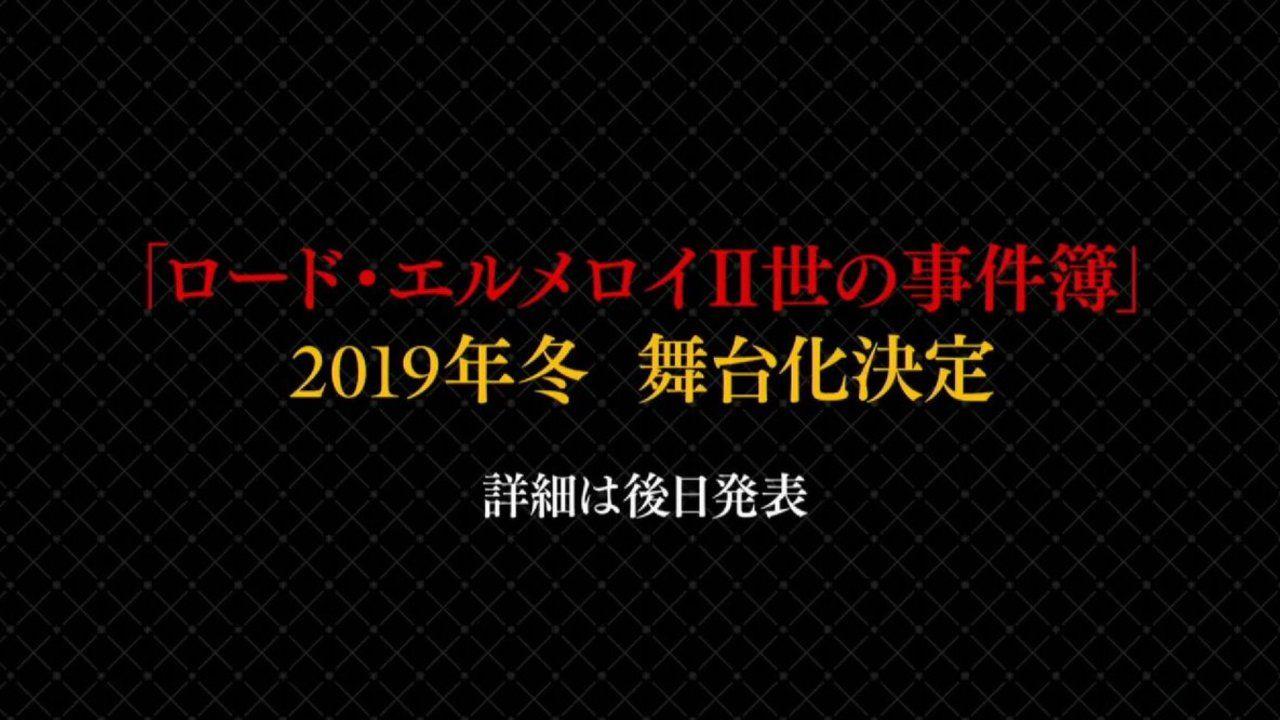 『ロード・エルメロイII世の事件簿』2019年冬に舞台化決定!アニメ0話も期間限定で無料配信中!