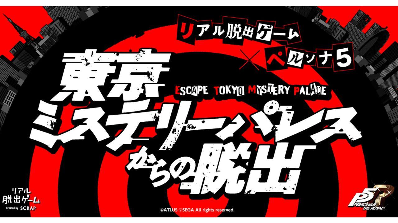 『ペルソナ5』x「リアル脱出ゲーム」怪盗団となって盗みに挑戦しよう!「東京ミステリーパレスからの脱出」開催決定