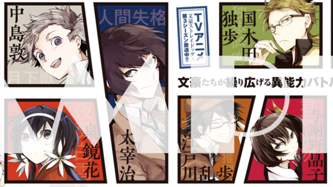 『文豪ストレイドッグス』大型ポスターが都内3ヶ所に期間限定掲出!新宿駅掲出のポスターデザインも公開!