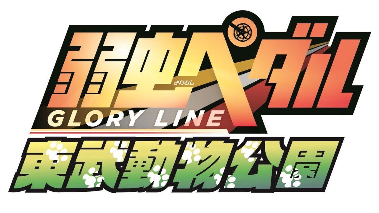 TVアニメ『弱虫ペダル』x「東武動物園」コラボイベントが7月〜9月の期間で開催決定!描き下ろしイラストやバースデー企画も