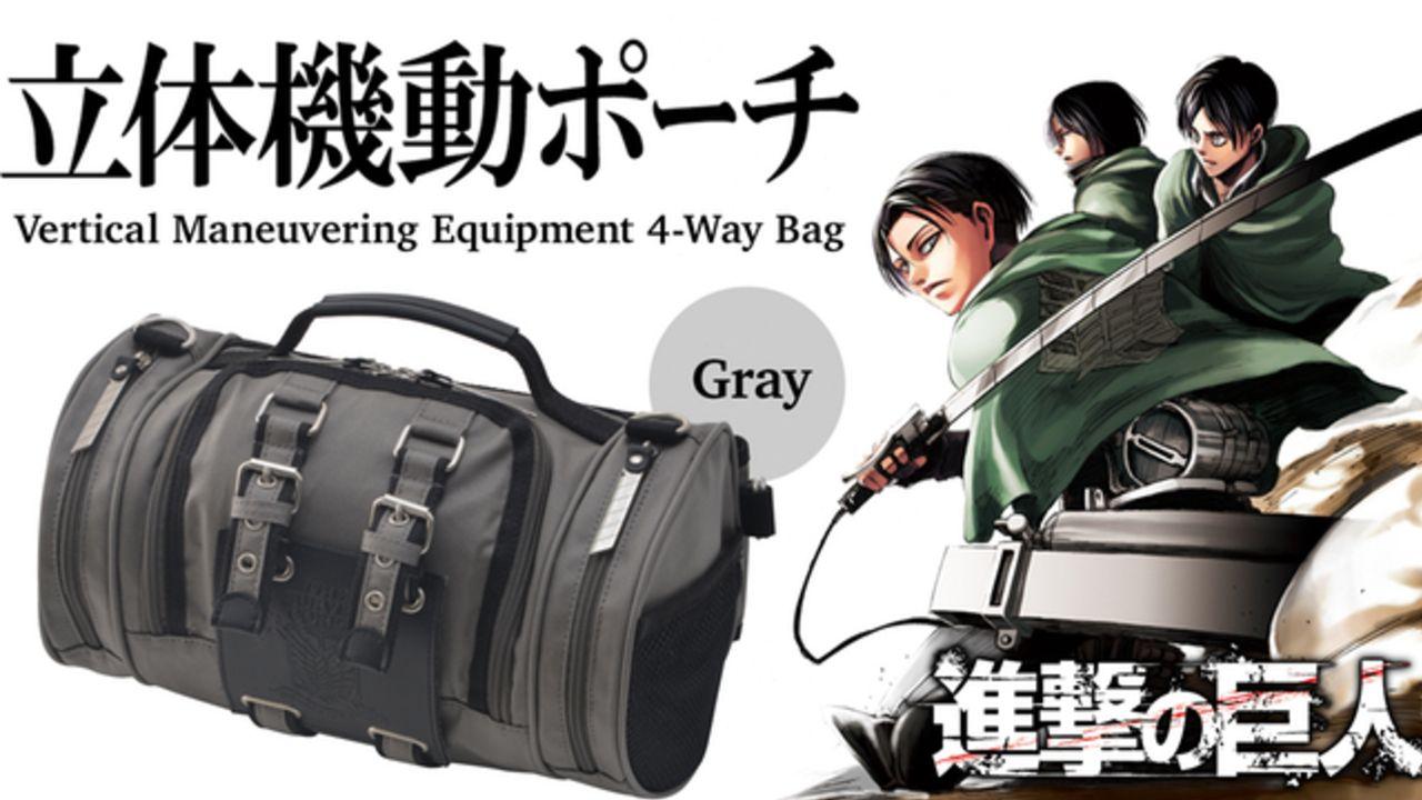 『進撃の巨人』立体機動装置をモチーフにした4wayバッグ発売!「進撃愛・兵団愛」を注ぐことが出来るディープなオプションも