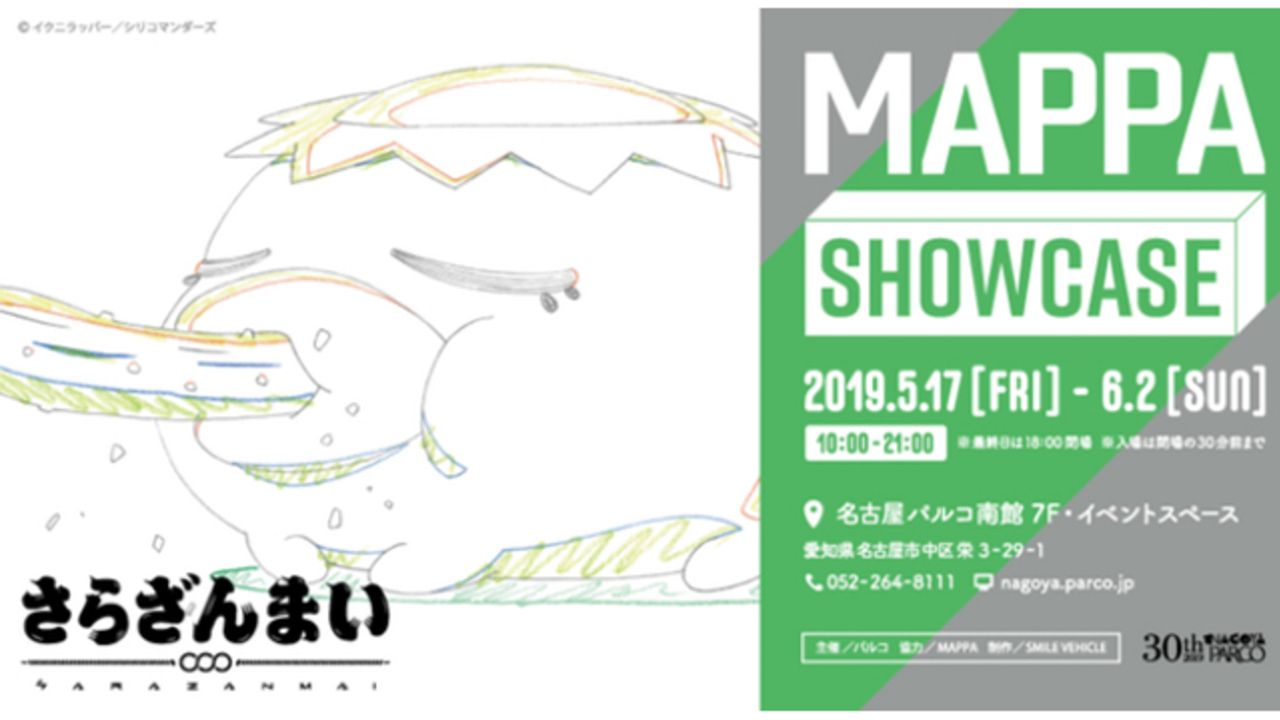 MAPPA制作のアニメが集結する企画展「MAPPA SHOW CASE」名古屋パルコで『さらざんまい』など6作品が出展!