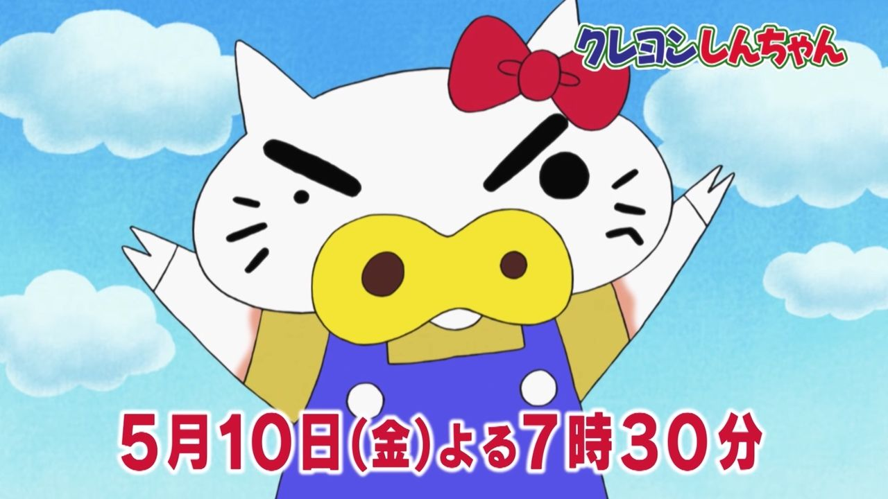 『クレしん』5月10日放送回にキティさん似のぶりぶりざえもん「ブリィちゃん(CV.神谷浩史さん)」が登場!!