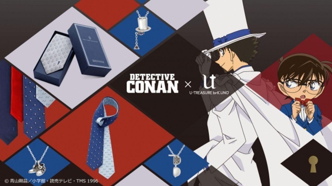 『名探偵コナン』×「U-TREASURE 」の大人の為の上質なコラボグッズ販売決定!