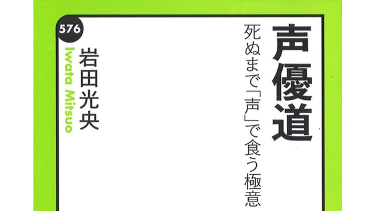 声優・岩田光央さんが語る「アイドル声優」への警鐘に共感の声「スキルを磨きメインの役を勝ちとることが大前提」