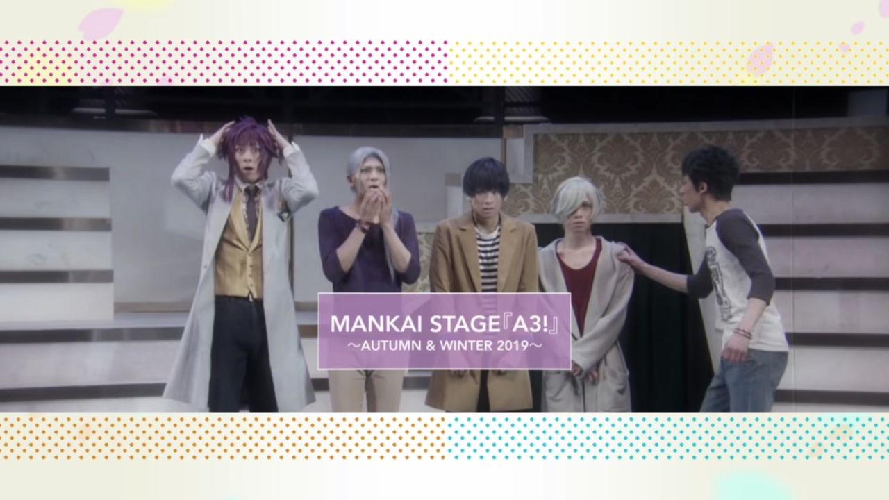舞台『A3!』初の上映イベント&企画展がAiiA 2.5 Theater Kobeにて開催決定!ナビゲーターに松川伊助&迫田ケン