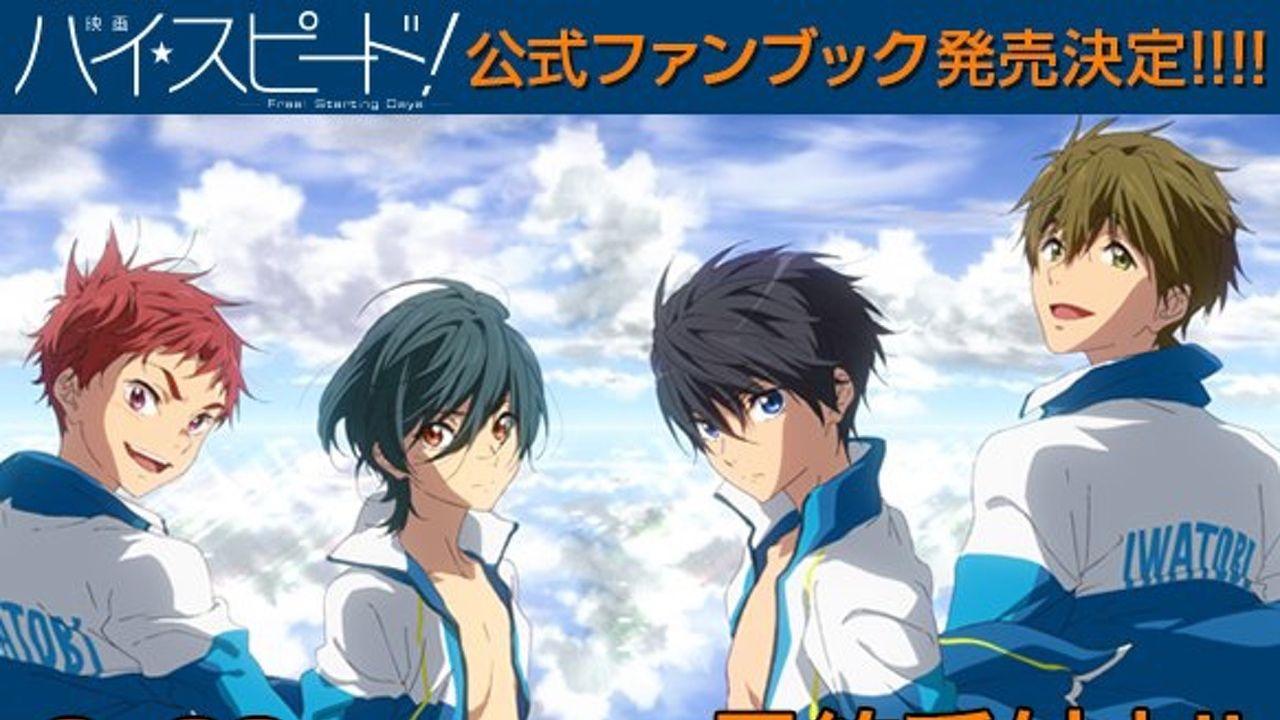 映画『ハイ☆スピード!』公式ファンブック登場!本日より予約スタート