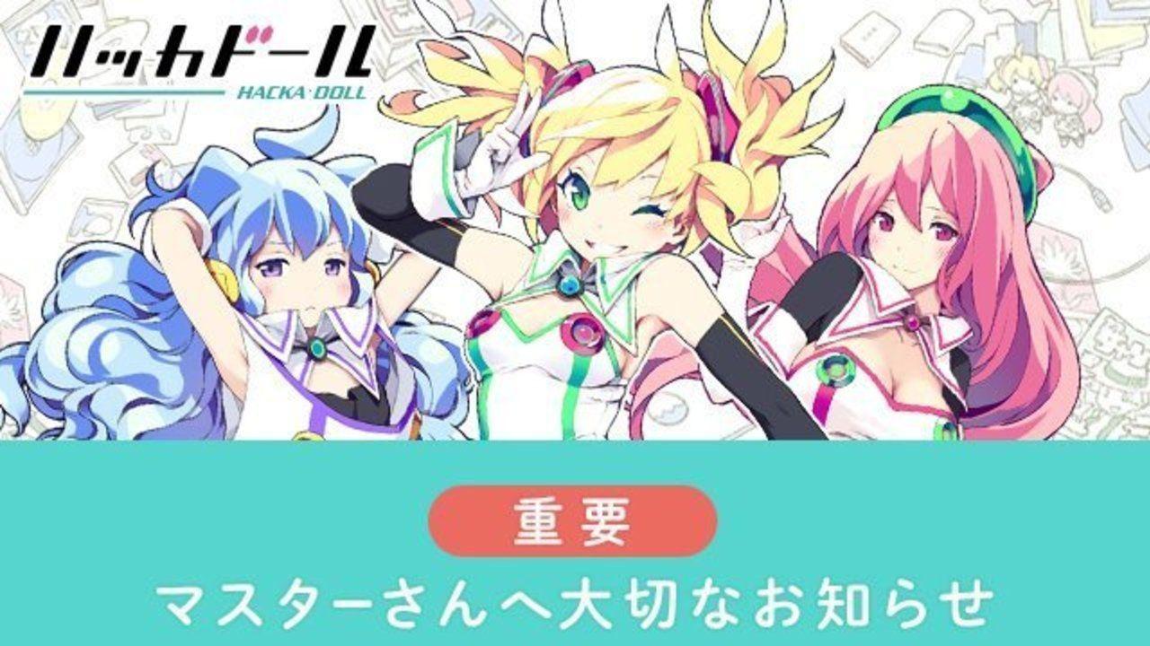 アニメ・漫画などサブカルチャーに特化した学習するニュースアプリ・WEB版『ハッカドール』サービス終了へ