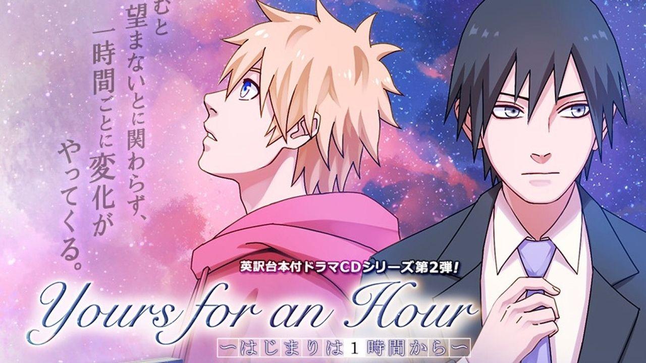 英訳台本付ドラマCD第2弾「Yours for an Hour」杉山紀彰さん、竹内順子さんが出演