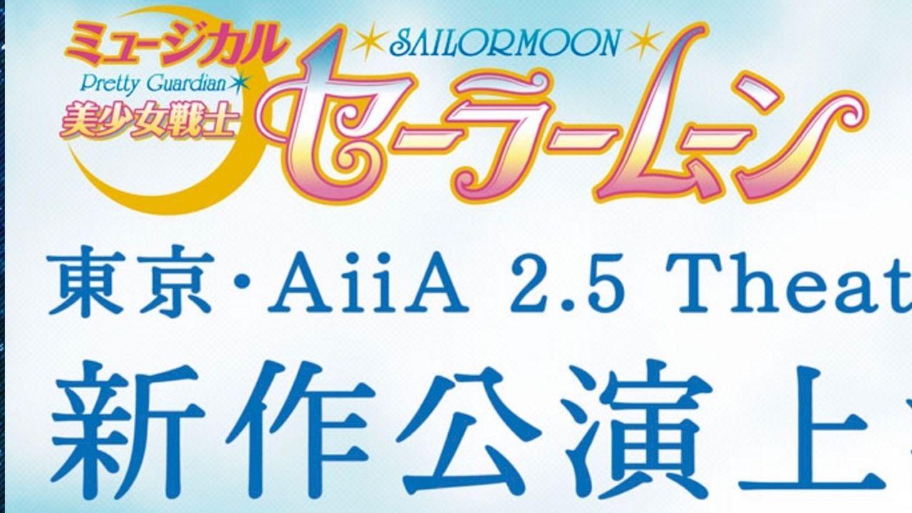 『美少女戦士セーラームーン』の新作ミュージカルの上演が決定!公演時期も公開!