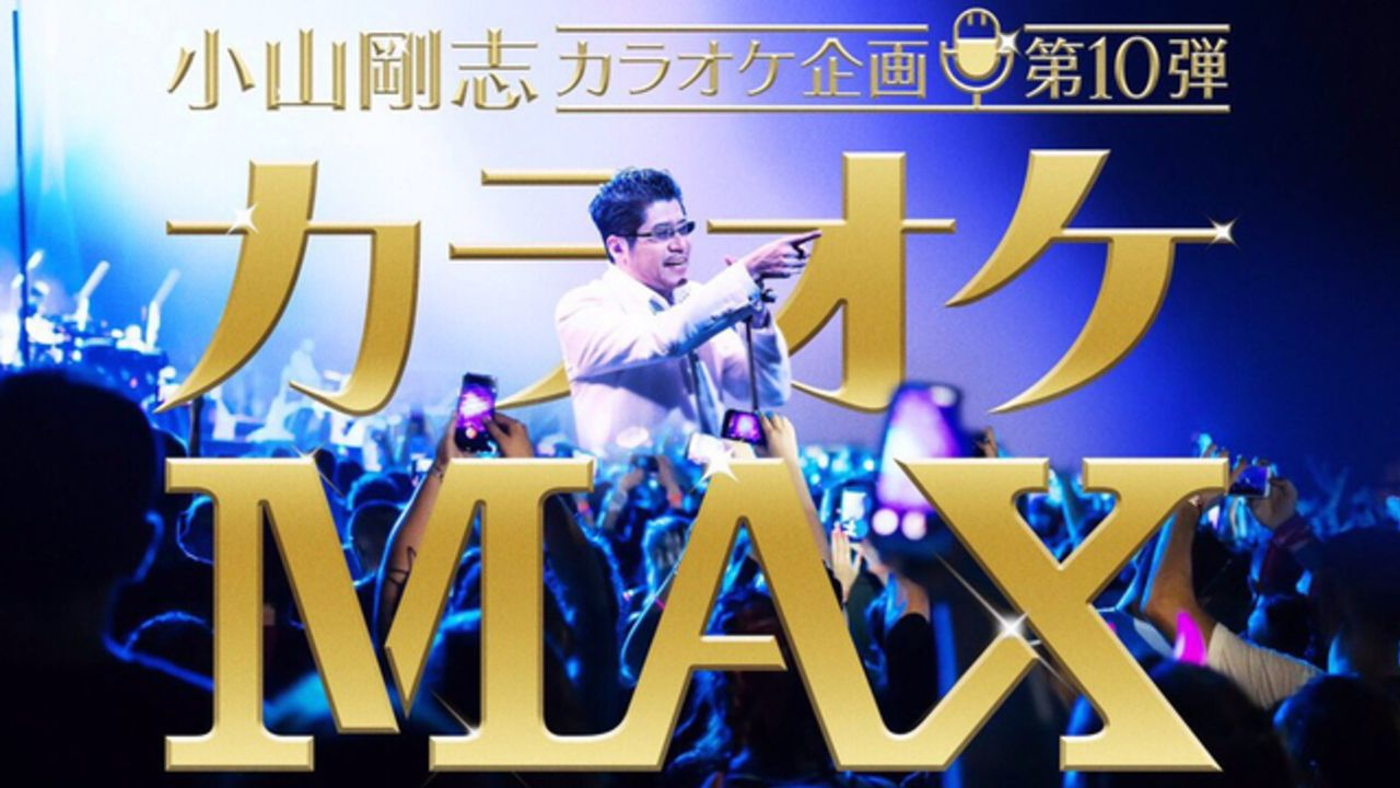 「カラオケMAX」第10弾が幕張メッセにて開催!石谷春貴さん、伊東健人さん、駒田航さん、内田彩さん、新田恵海さんら出演