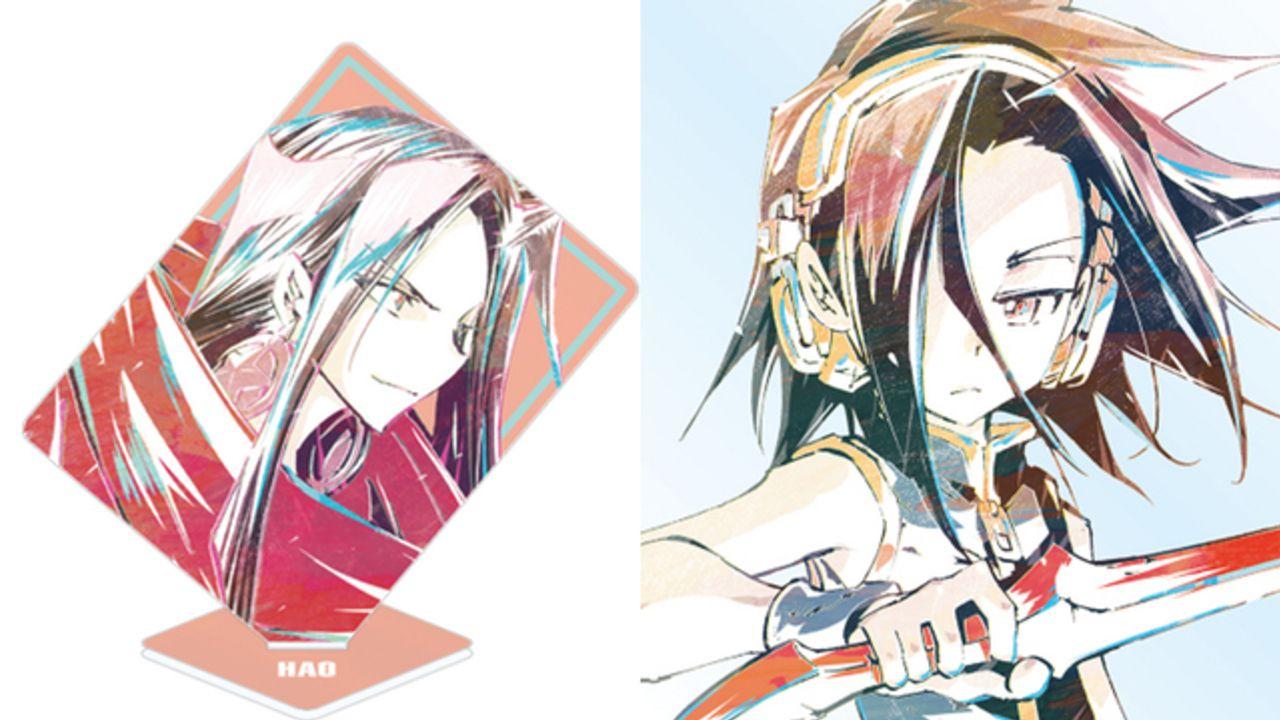 『シャーマンキング』麻倉葉・ハオらを新たなタッチで魅力的に表現!アクスタやTシャツなど5種類のアイテムがラインナップ