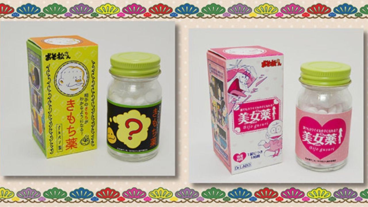 アニメ『おそ松さん』から作中に出てきた、美女薬ときもち薬が発売決定!