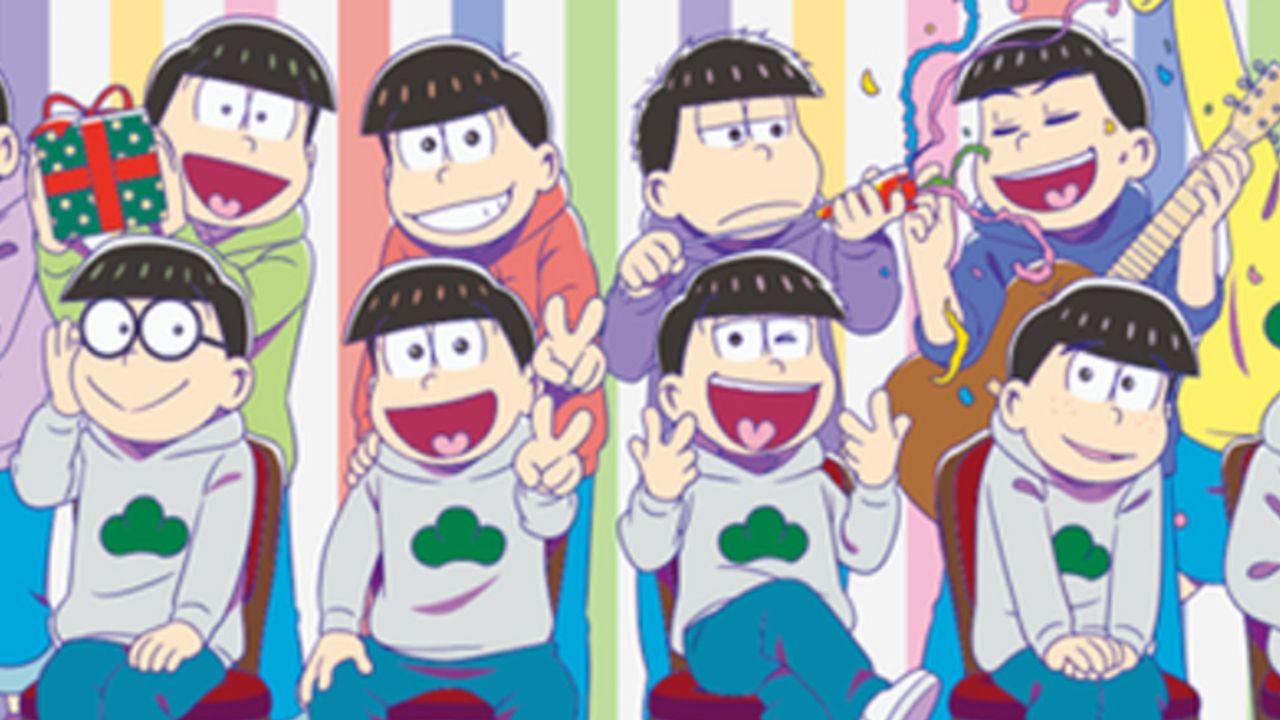 5月24日は『おそ松さん』6つ子の誕生日!18歳&大人の6つ子たちのスペシャル描きおろしイラストが公開!