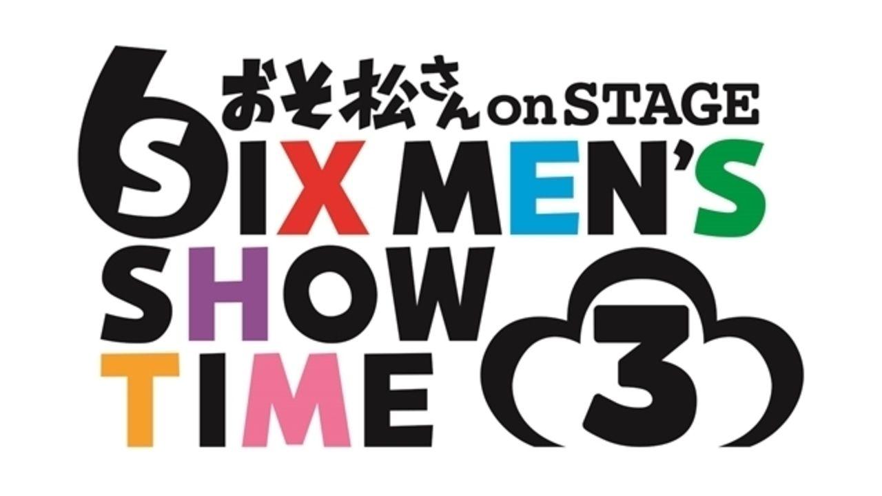 舞台『おそ松さん』第3弾公演詳細が決定!ネコ系アイドル「橋本にゃー」が初登場!キャストからのコメントも到着