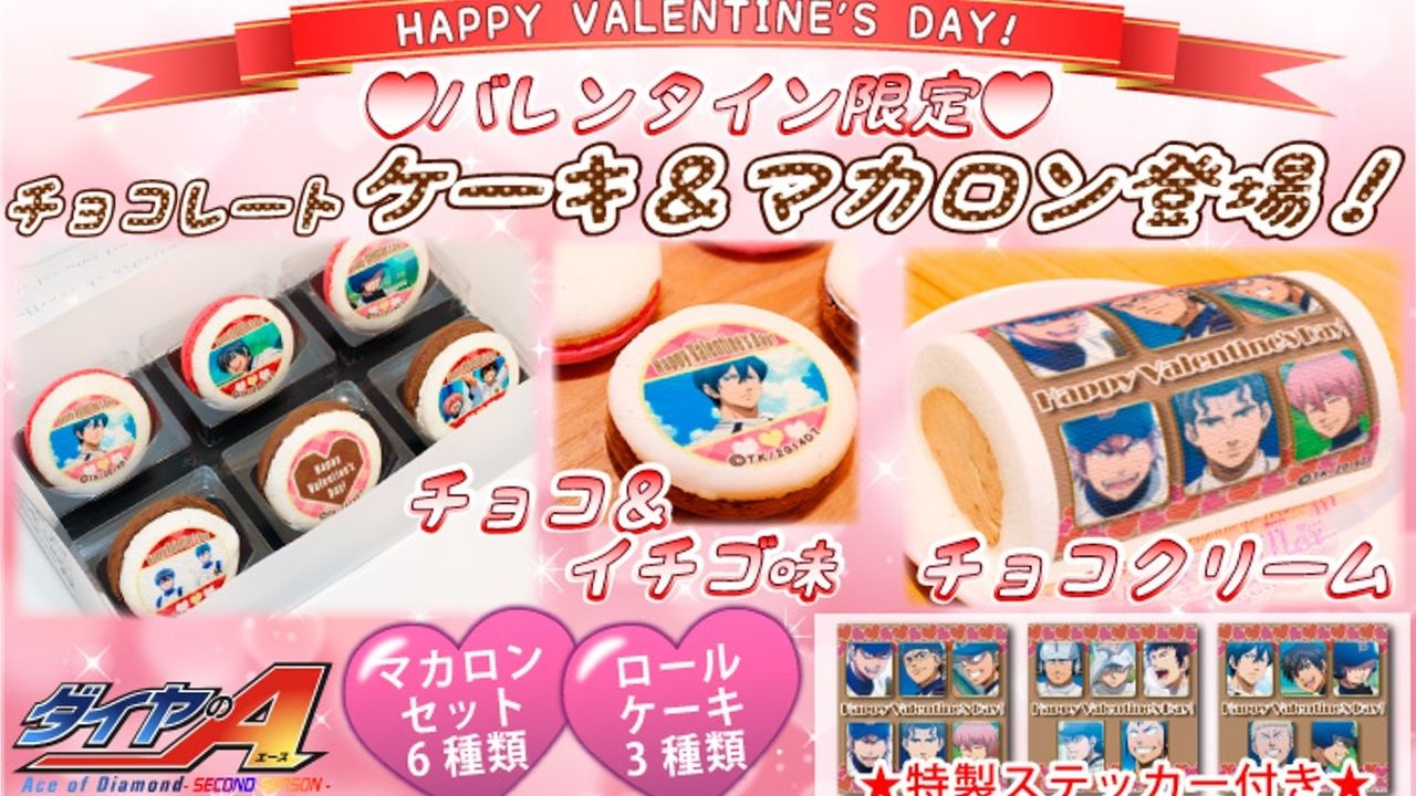 野球部にチョコを!『ダイヤのA』のバレンタイン限定プリロール&マカロン登場!