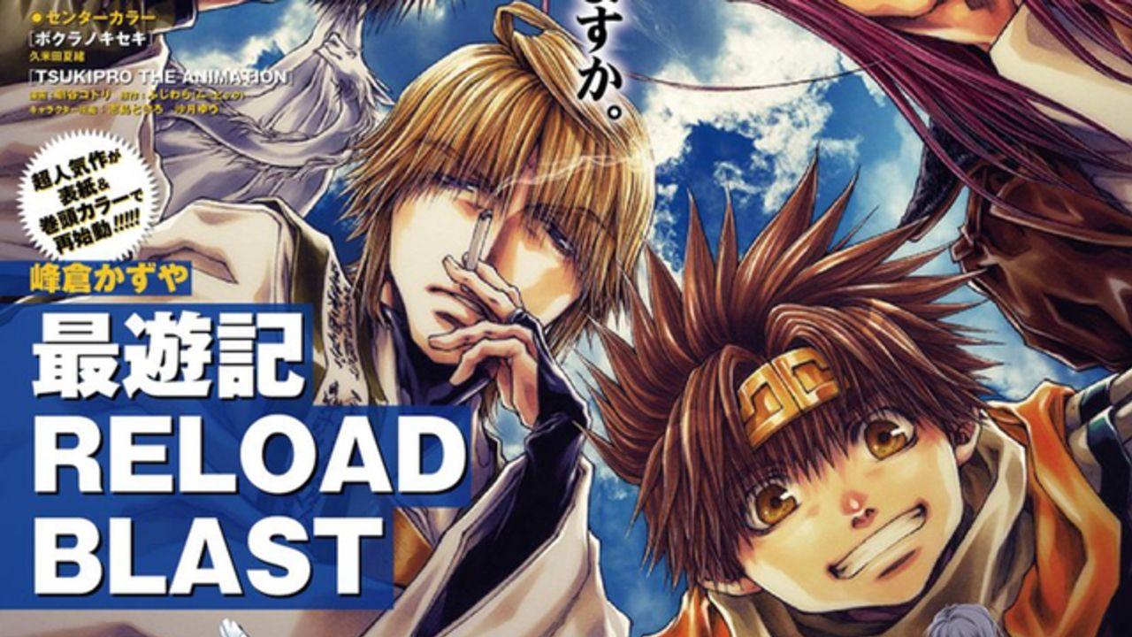 約1年半ぶり『最遊記RELOAD BLAST』がゼロサム7月号にて連載再開!三蔵一行が表紙&巻頭カラーに登場!