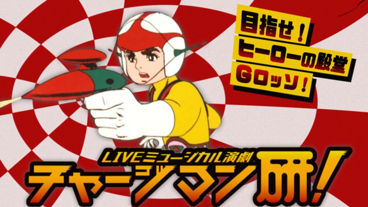 伝説のアニメ『チャージマン研!』がまさかの舞台化!古谷大和さん、安達勇人さん、髙﨑俊吾さん、中村誠治郎さんの4人が研役に