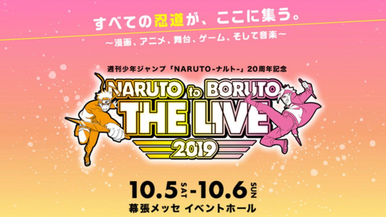 『NARUTO』20周年を記念したイベントが幕張にて開催決定!声優陣によるステージや2.5次元舞台、主題歌ライブも