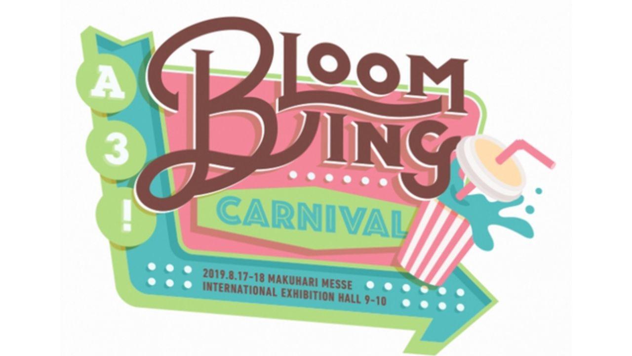 『A3!』初のフェス型イベント「BLOOMING CARNIVAL」キャストによるアニメ新情報発表ステージなど詳細が続々解禁!