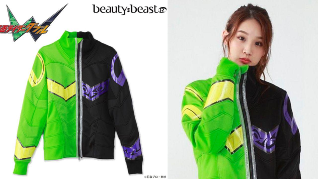 これであなたもWに『仮面ライダーW』なりきり&大人向けデザインのジャケットが発売!ファスナーで切り離しも可能
