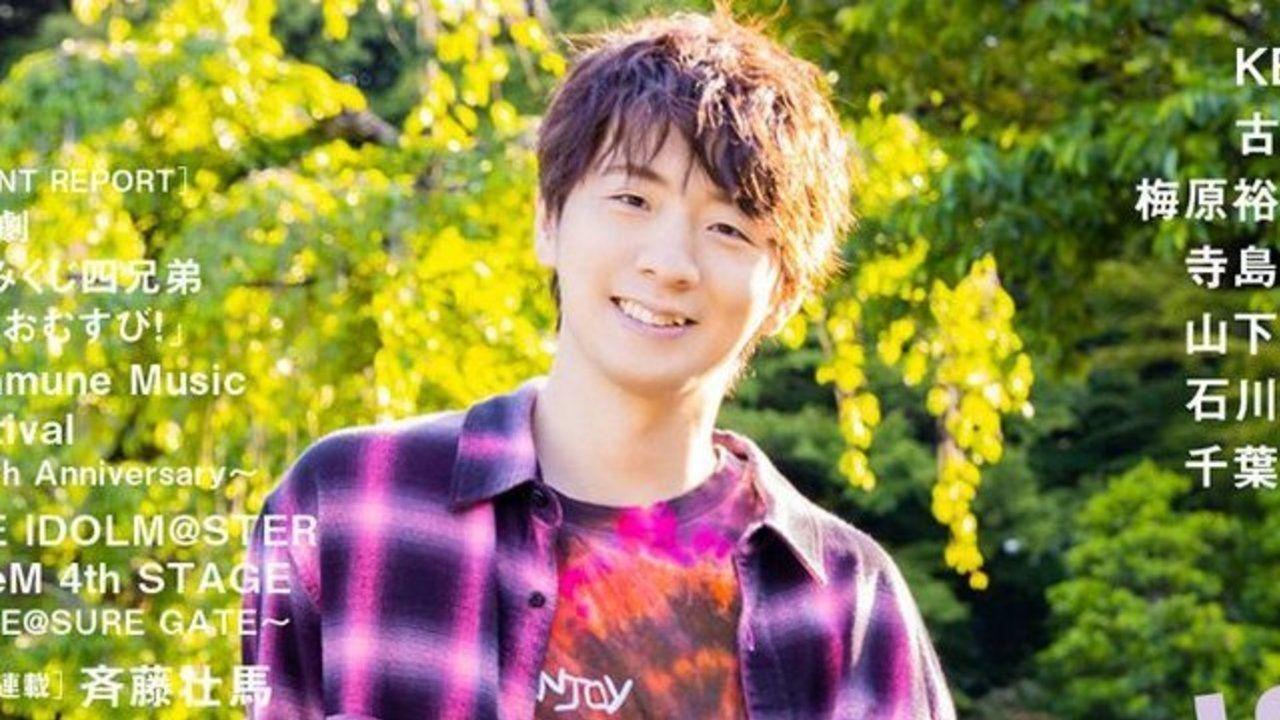 爽やかな笑顔が可愛い「ボイスニュータイプNo.72」表紙&巻頭に木村良平さんが登場!今の思いを語ったロングインタビュー掲載
