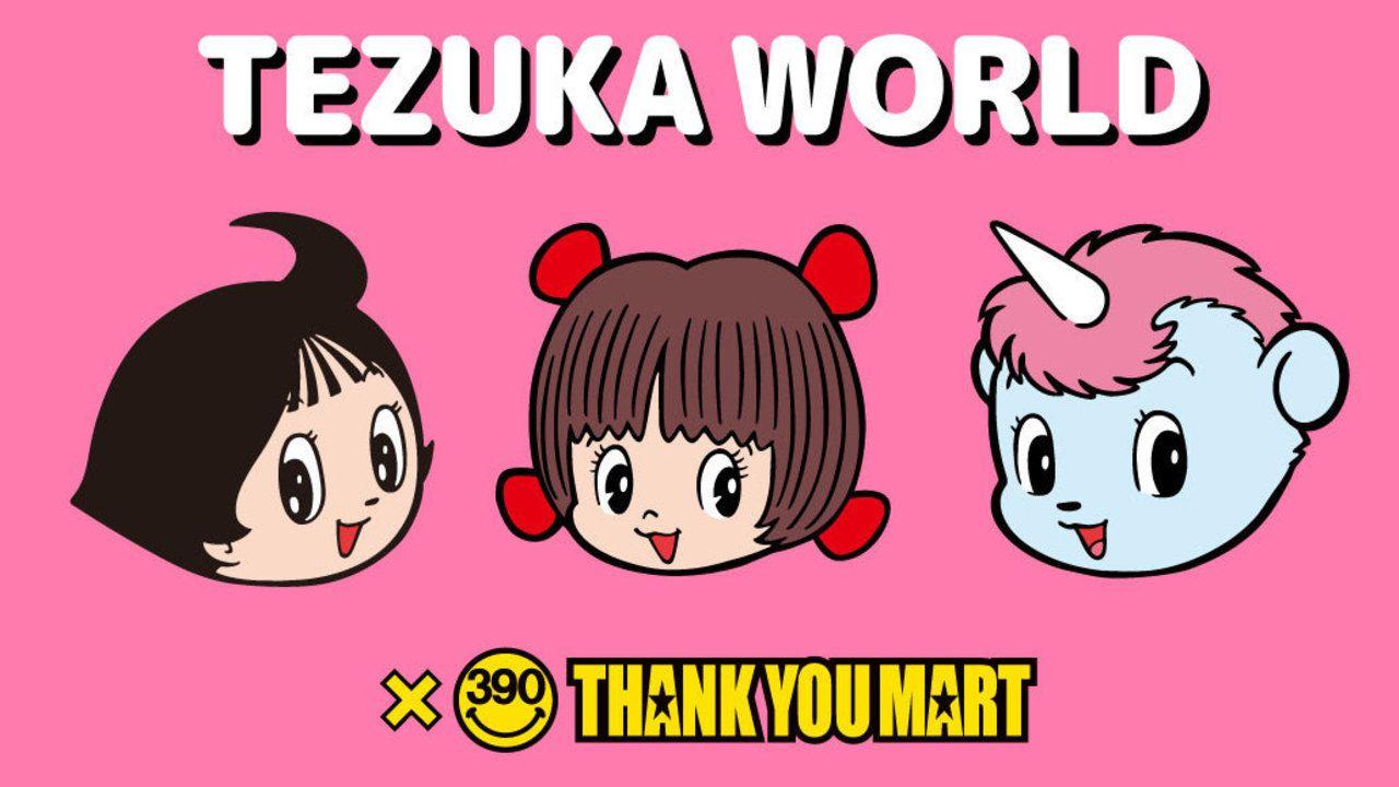 手塚治虫作品『TEZUKA WORLD』とサンキューマートがコラボ!ピノコ、ユニコ、メルモのグッズがラインナップ