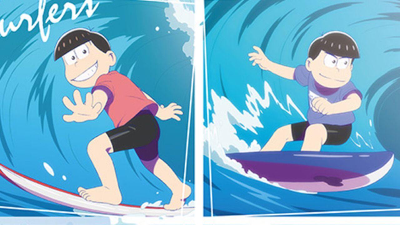 6つ子が波に乗る『おそ松さん』期間限定ショップが7月よりオープン!描き下ろしは「サーファー」がテーマ