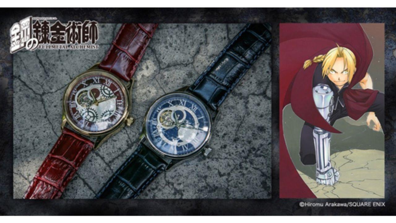 『鋼の錬金術師』アンティーク風の腕時計が新登場!エドモデルにはフラメルの十字架、ロイモデルには錬成陣のマークも