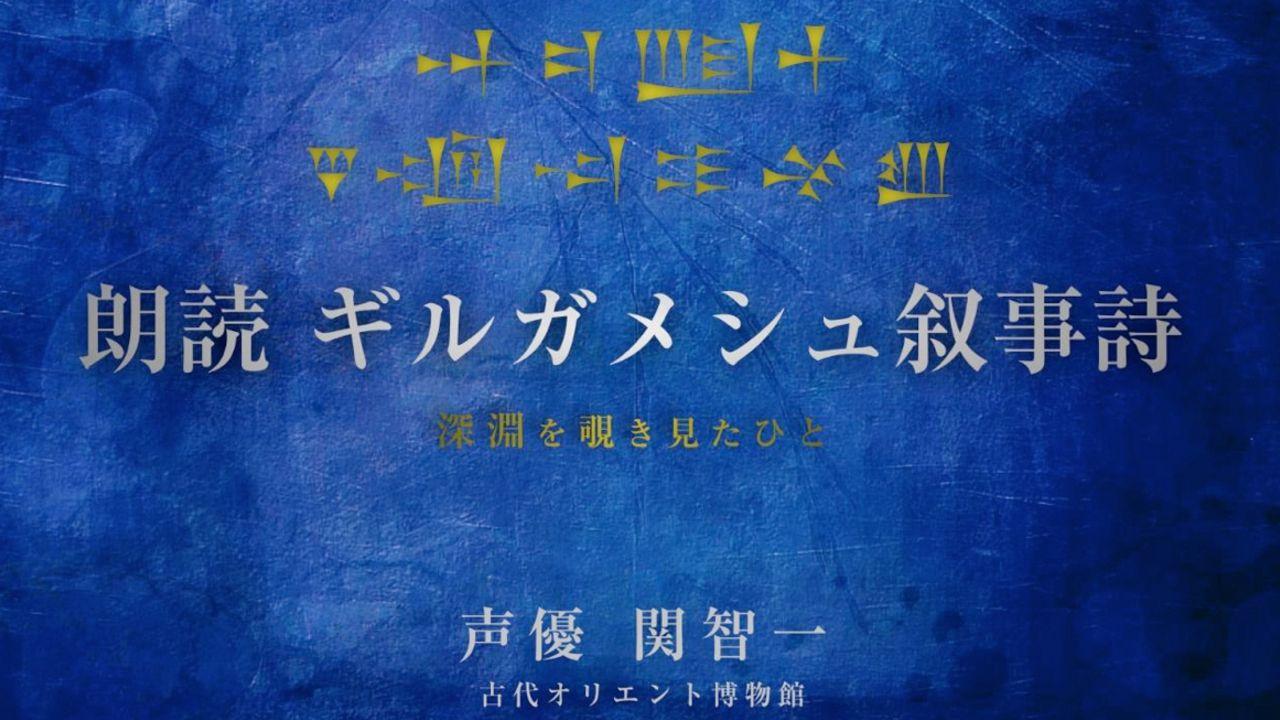 文学作品「ギルガメシュ叙事詩」を『FGO』ギルガメッシュ役などを演じる関智一さんが朗読!オーディオブック発売決定