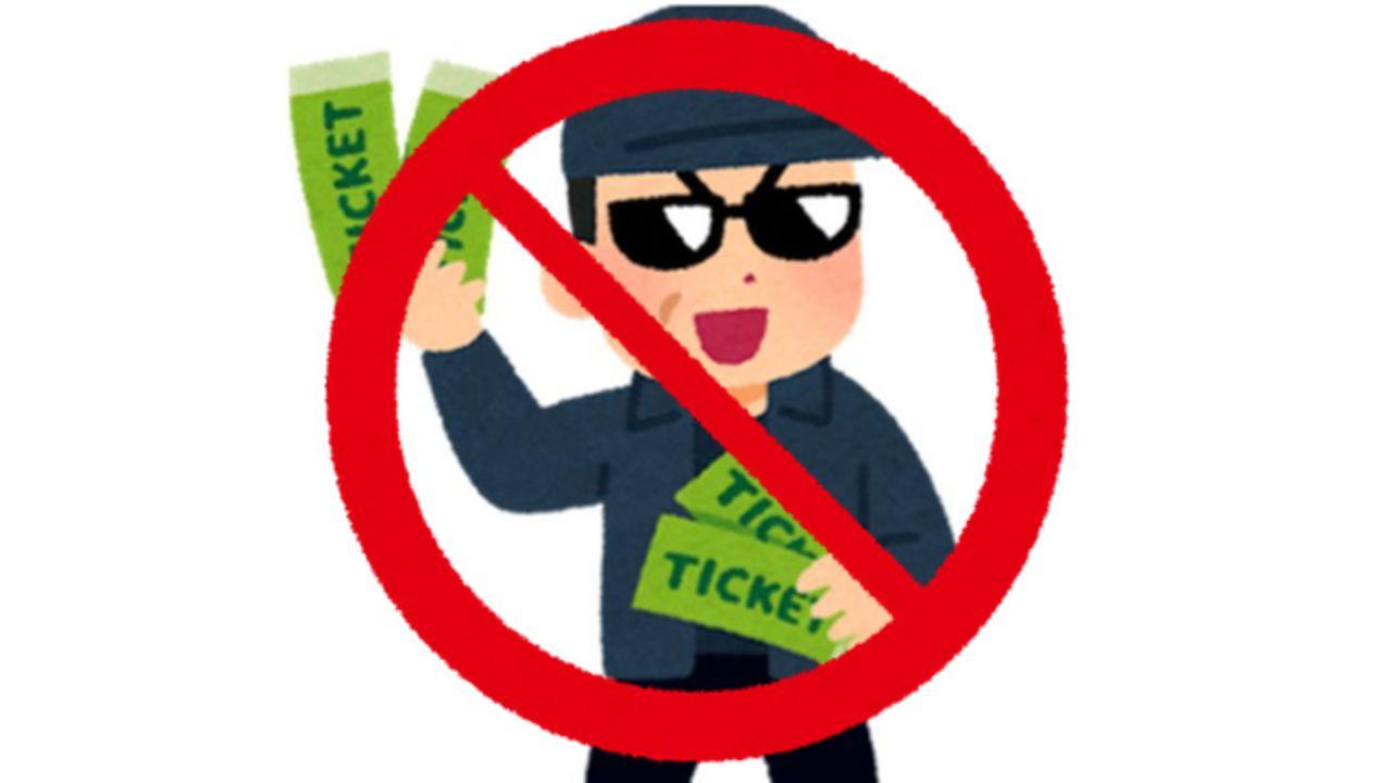急用などで行けない場合は転売できる?本日より執行の「チケット不正転売禁止法」対象・対象外チケットや禁止行為を解説!