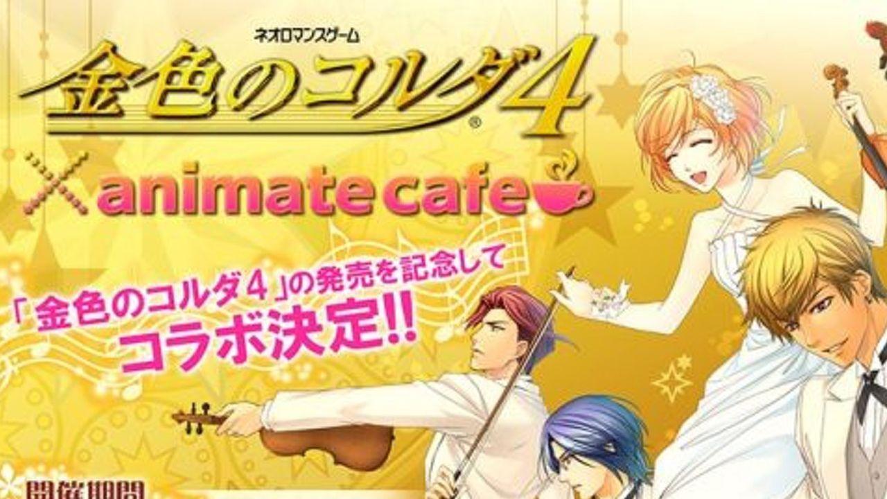 『金色のコルダ4』×アニメイトカフェコラボが開催決定!キャラ達からのコメントも!