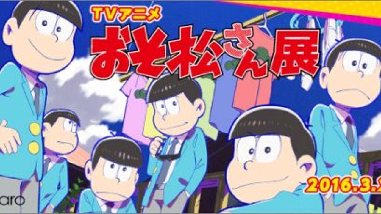 『おそ松さん』の貴重なアニメの資料を集めた展示会が開催決定!キャストのサインも!