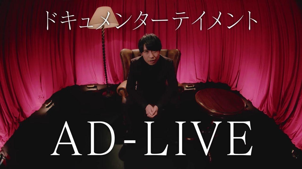 津田健次郎さん映画初監督&鈴村健一さん映画初主演『AD-LIVE』BD&DVDが発売決定!告知PVも公開