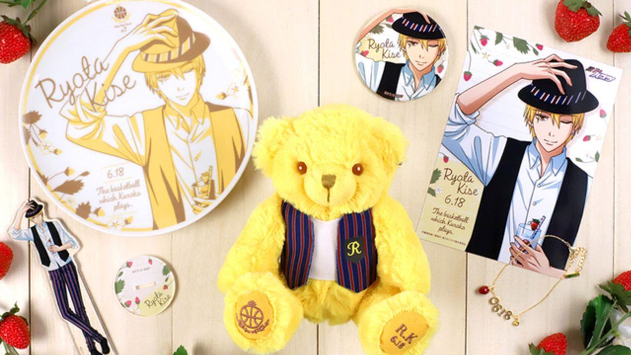 『黒子のバスケ』苺をテーマに描き下ろし!ベア・ブレスレット・アクスタなど黄瀬涼太のグッズ6点のセット商品が発売!