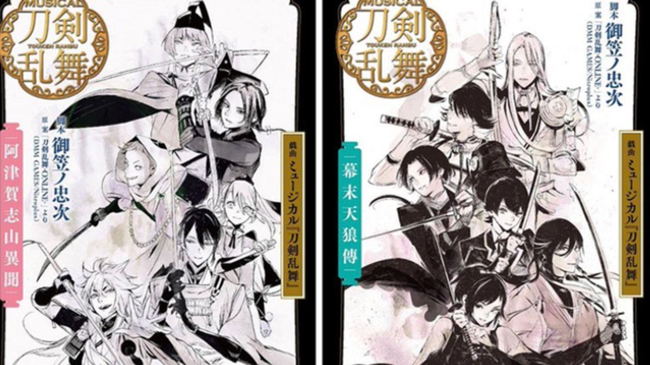 『刀ミュ』初の戯曲本が3冊同時発売決定!『東京喰種』石田スイ先生がカバーカットの刀剣男士たちを描き下ろし