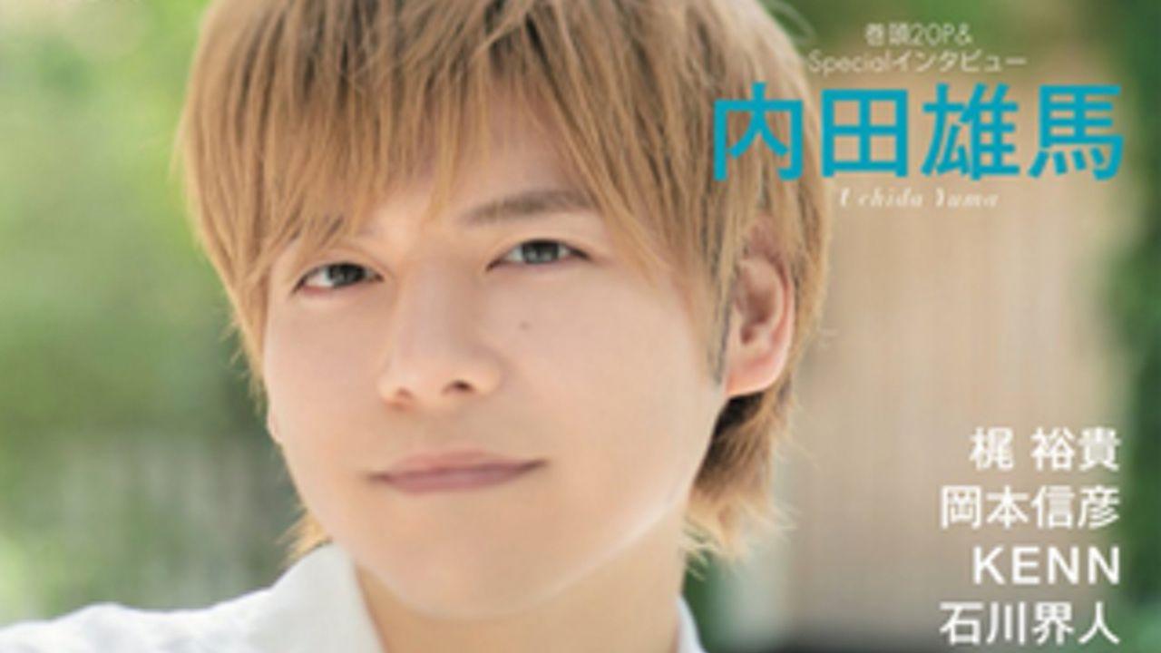 「声優JUNON」表紙に内田雄馬さん&戸谷公人さんが登場!梶裕貴さん、岡本信彦さん、KENNさんらの撮り下ろしも