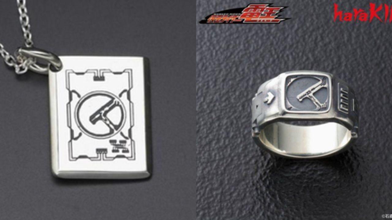 『仮面ライダー電王』デンオウベルトとライダーパスをオシャレに身に着けよう!変身ツールを再現したネックレス&リングが発売中