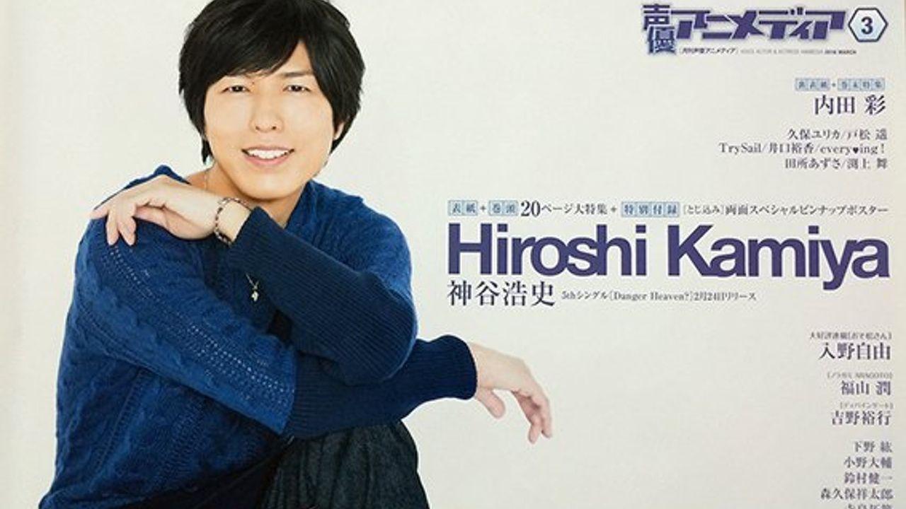 「声優アニメディア3月号」表紙公開!必見20ページ大特集に神谷浩史さん登場!
