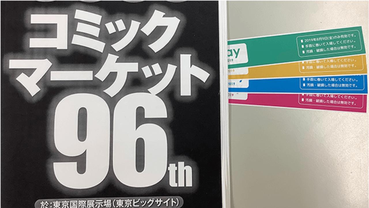 今年の夏「コミックマーケット96」から「有料のリストバンド型参加証」導入決定!価格は1日500円