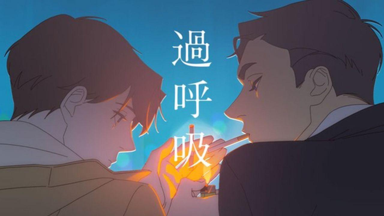 美しい映像や演出などで話題に!韓国発BLアニメ『過呼吸』日本語吹替版の動画が公開!DVD&コミック22日予約開始