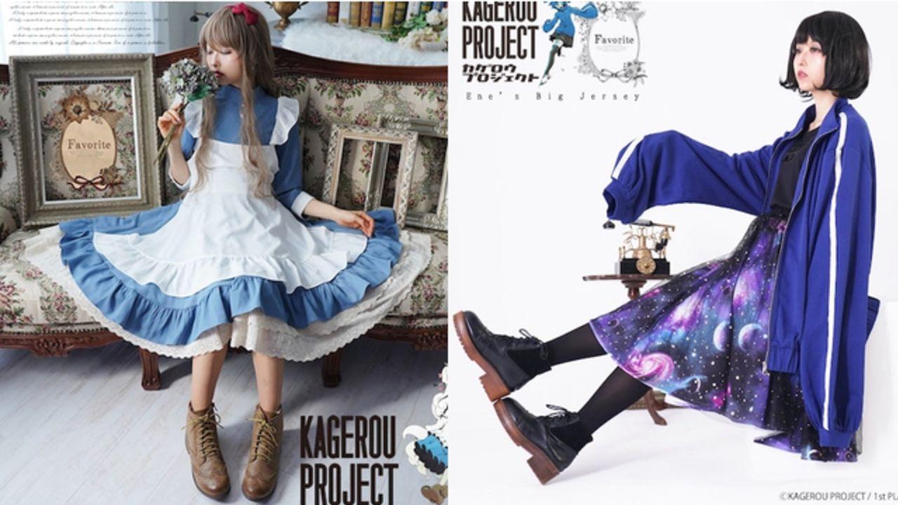 『カゲプロ』女の子キャラとカノをイメージしたワンピース&ユニセックス商品が発売決定!