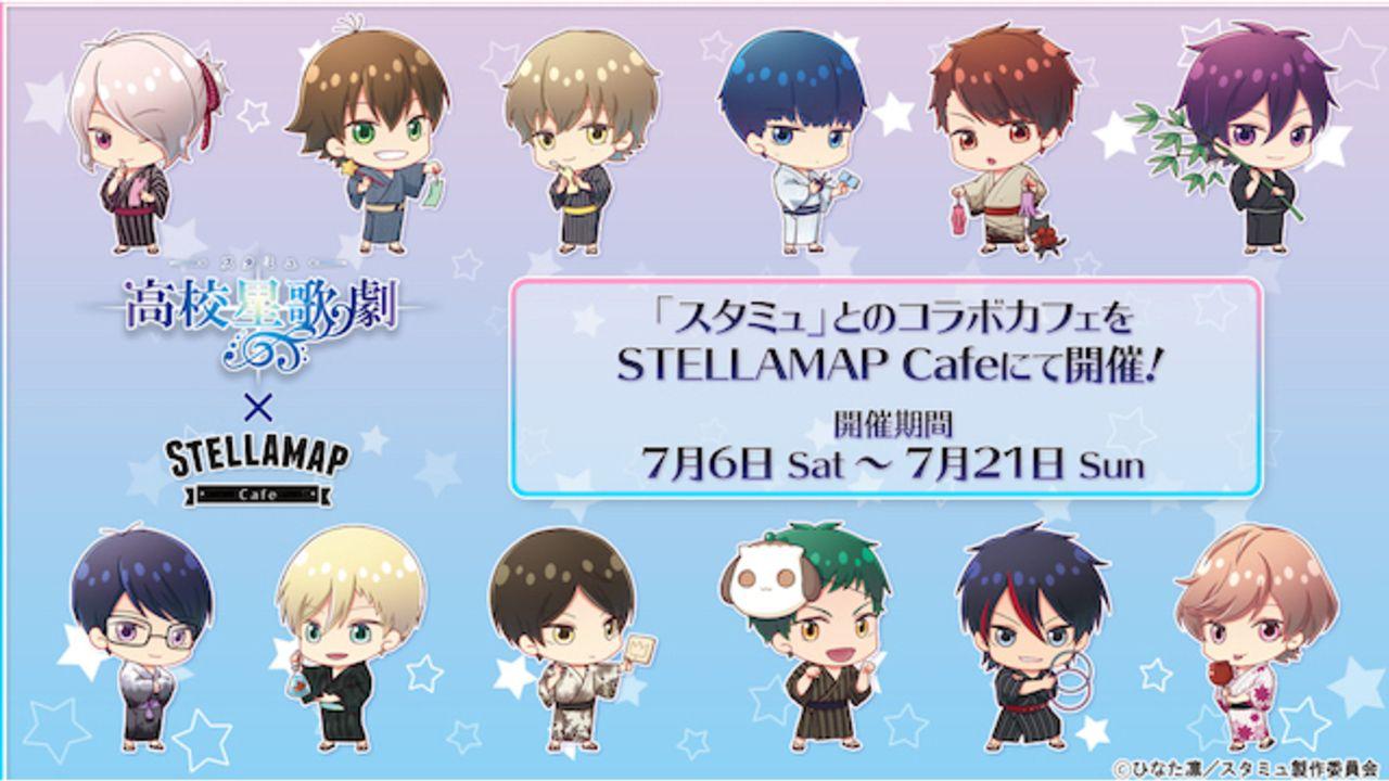『スタミュ』x「ステラマップカフェ」コラボ開催!キャラクターをイメージしたフード&オリジナルグッズ販売