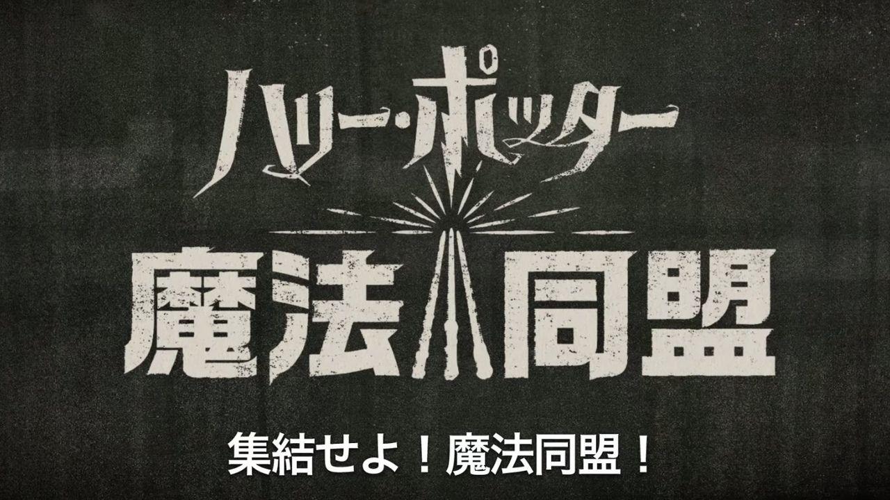 最新ARアプリ『ハリー・ポッター』日本語版トレーラーが公開!福山潤さん&悠木碧さんが吹き替えを担当