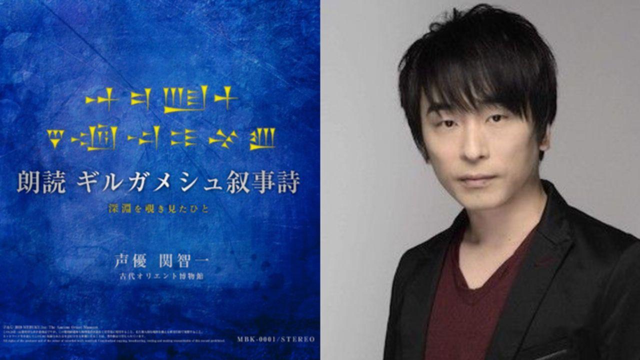 『Fate』ギルガメッシュ役の関智一さんが朗読するオーディオブック「ギルガメシュ叙事詩」PV第2弾公開&予約開始!