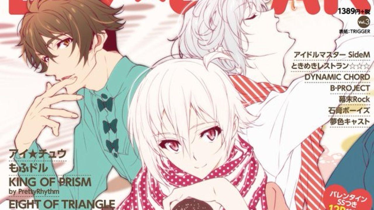 「2D☆STAR Vol.3』表紙に『アイナナ』TRIGGER登場!『キンプリ』描き下ろしも掲載