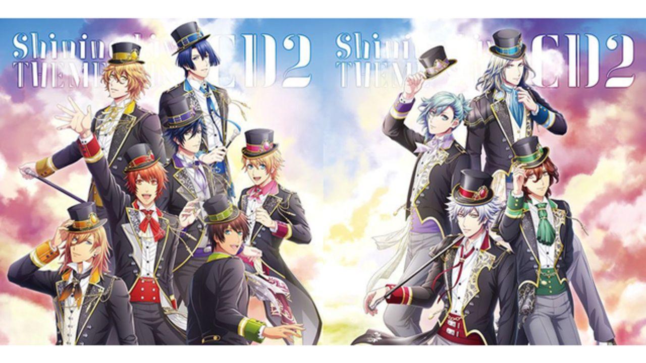 『うたプリ シャニライ』2周年を記念した「テーマソングCD2」ジャケット解禁!総勢11人が歌う超豪華シングルCD