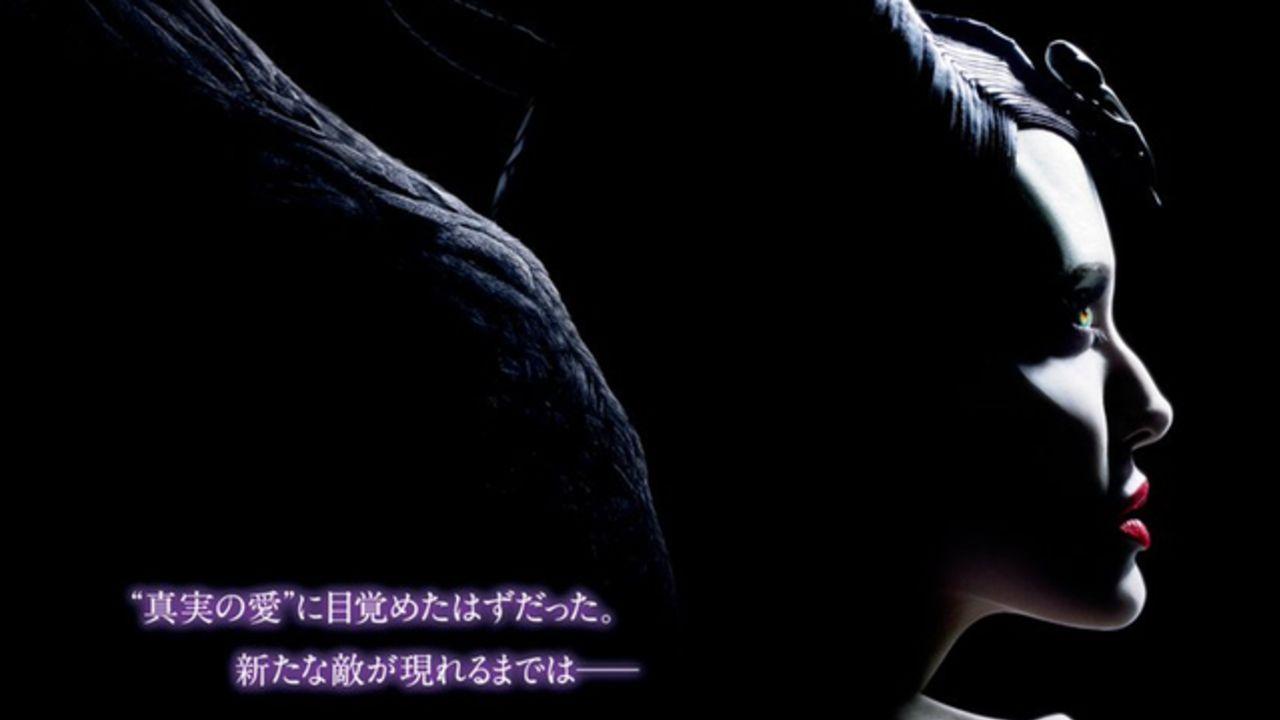 ディズニー『眠れる森の美女』のヴィラン描く5年ぶりの続編『マレフィセント2』10月公開決定&妖艶なポスター解禁!