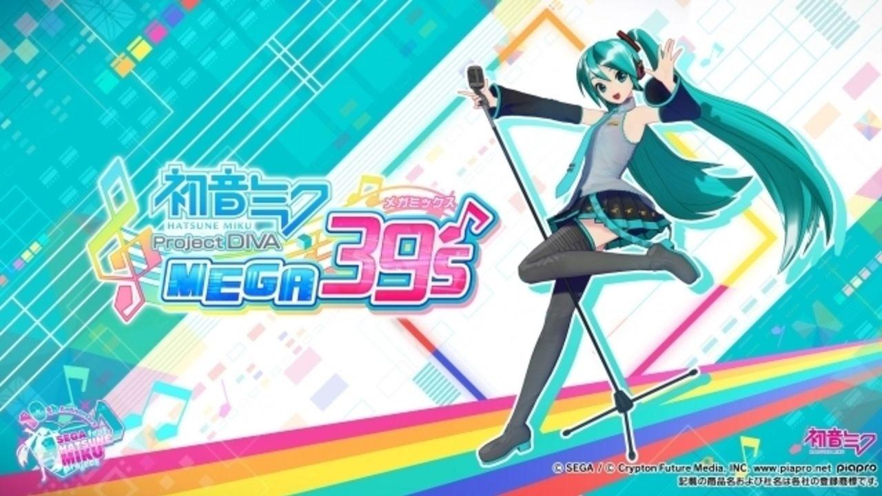 初音ミクxセガ10周年記念!Nintendo Switch『初音ミク Project DIVA MEGA39's』2020年に発売!収録曲は101曲